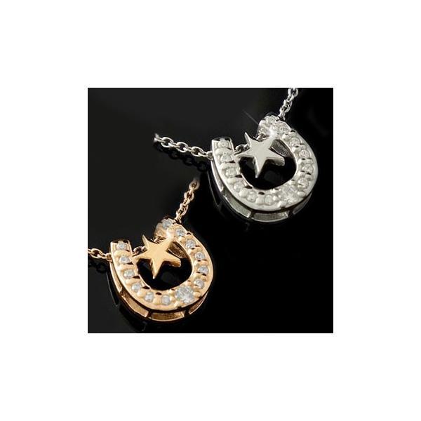 ペアネックレス ペア 馬蹄 ダイヤモンド ホースシュー 星 スター ピンクゴールドk18 18k ホワイトゴールドk18 18k 18金 ダイヤ 蹄鉄 バテイ 女性 送料無料