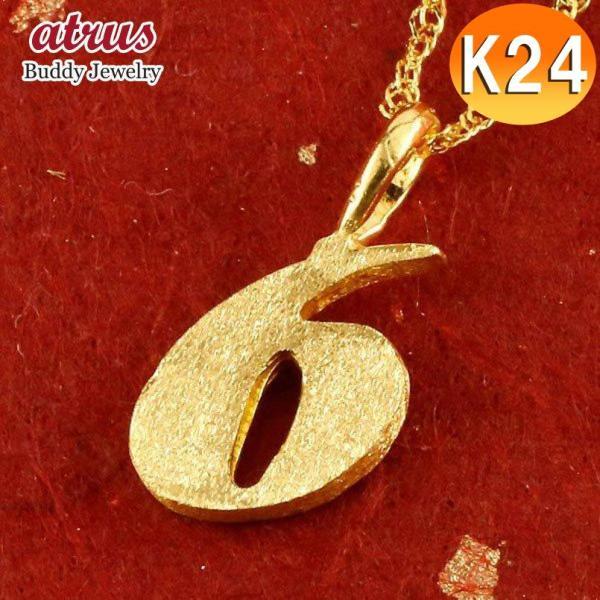 24金 ネックレス トップ メンズ 純金 ゴールド 24K 数字 6 ペンダント ゴールド k24 ナンバー シンプル 送料無料
