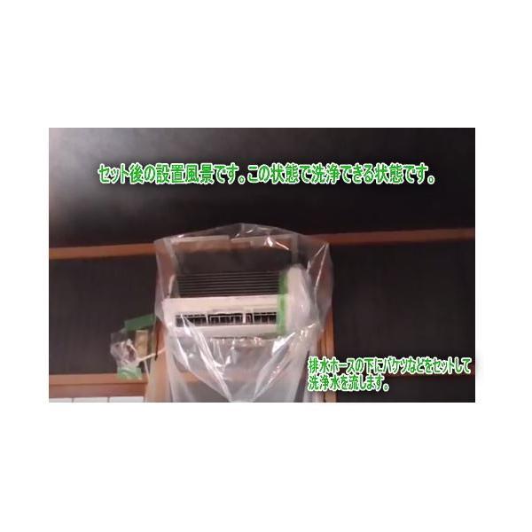 エアコン洗浄カバー エアコン洗浄シート+支持金具2本セット 長く使える 一般壁掛け用エアコン洗浄用カバー 寸法(高さ×幅×奥行)(40cm×88cm×40cm)|ats-senzai|04