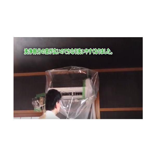 エアコン洗浄カバー エアコン洗浄シート+支持金具2本セット 長く使える 一般壁掛け用エアコン洗浄用カバー 寸法(高さ×幅×奥行)(40cm×88cm×40cm)|ats-senzai|05