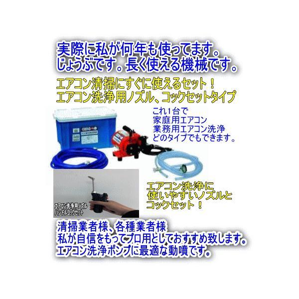 エアコン洗浄ポンプ エアコンクリーニング洗浄機に最適 丸山モーター動噴ポンプ エアコン洗浄用ノズルセット プロ用、業者様にもおすすめ致します。送料無料|ats-senzai