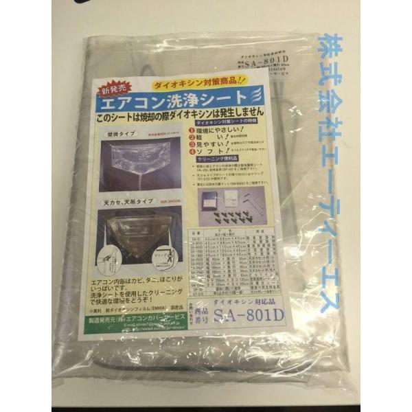 エアコンクリーニング洗浄カバーシート 一般壁掛け用寸法(高さ×幅×奥行)(40cm×88cm×40cm)じょうぶで長持ちする繰り返し使える洗浄シートです。|ats-senzai|03