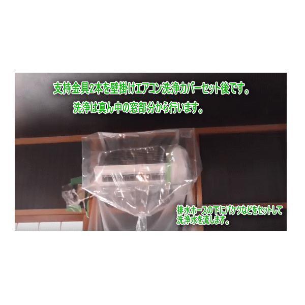 エアコンクリーニング洗浄カバーシート 一般壁掛け用寸法(高さ×幅×奥行)(40cm×88cm×40cm)じょうぶで長持ちする繰り返し使える洗浄シートです。|ats-senzai|05