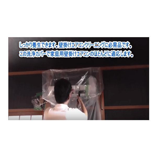 エアコンクリーニング洗浄カバーシート 一般壁掛け用寸法(高さ×幅×奥行)(40cm×88cm×40cm)じょうぶで長持ちする繰り返し使える洗浄シートです。|ats-senzai|06