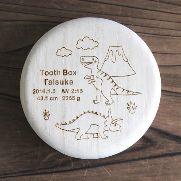 定形外郵便選択で送料無料 乳歯ケース 乳歯入れ 乳歯ボックス 「恐竜」 桐 箱 子ども 歯入れ 出産祝い プレゼント ギフト|atsumeru
