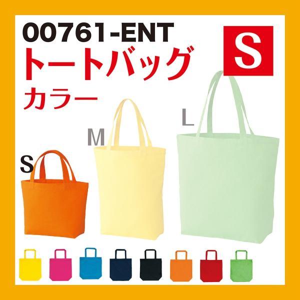 トートバッグ 綿100% カラー S キャンバストート 無地 エコバッグ|atta-v