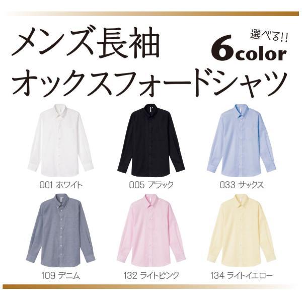 長袖オックスフォードシャツ メンズ 00807-LOM 全6色 S/M/L/2L/3L/4L/5L ボタンダウンYシャツ 無地 シンプル ユニフォーム|atta-v|02