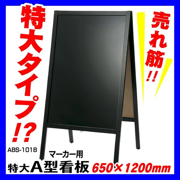 A型看板 (特大) ブラックボード 木製 両面 マーカー用 ABS-101B 立て看板 置き看板 店舗用|atta-v