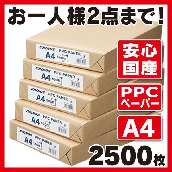 コピー用紙 A4 1箱2500枚入 日本クリノス PPCペーパー インクジェットプリンタ用紙 レーザープリンタ用紙|atta-v