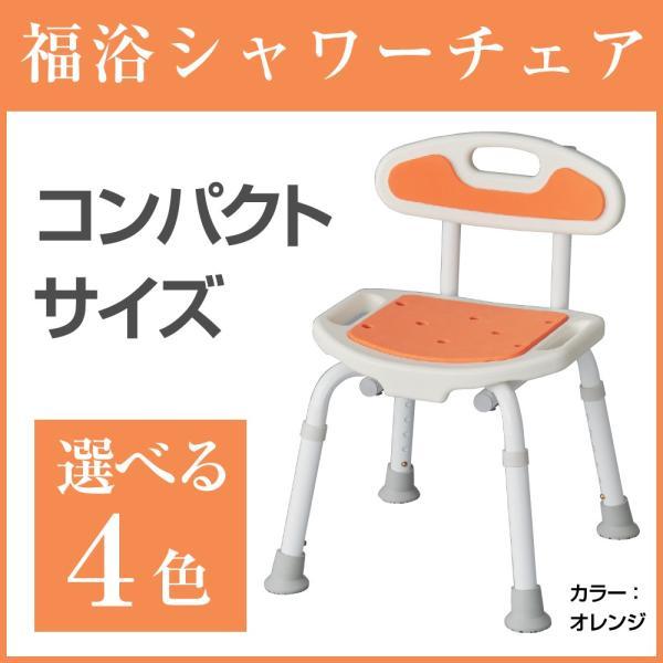 選べる4色 福浴コンパクトシャワーチェア オレンジ/グリーン/ブルー/ボルドー attakarental