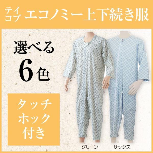 選べる6色! テイコブ エコノミー上下続き服 男女共用 介護用パジャマ つなぎ 寝巻き ねまき 介護用品|attakarental