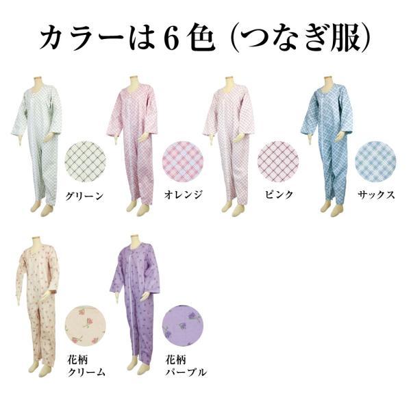 選べる6色! テイコブ エコノミー上下続き服 男女共用 介護用パジャマ つなぎ 寝巻き ねまき 介護用品|attakarental|03