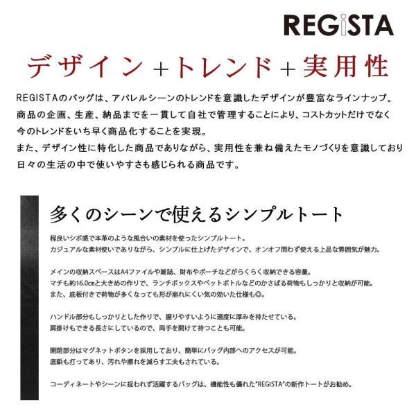 【REGiSTA レジスタ】 レザー トートバッグ メンズ ユニセックス 通勤 通学 カジュアル ビジネス 大人 無地 本革風 鞄 カバン バッグ|attention-store|02