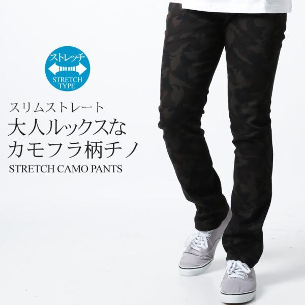 メンズ パンツ ボトムス ストレッチ カモパンツ カモパン ストレッチカモパンツ|attention-store