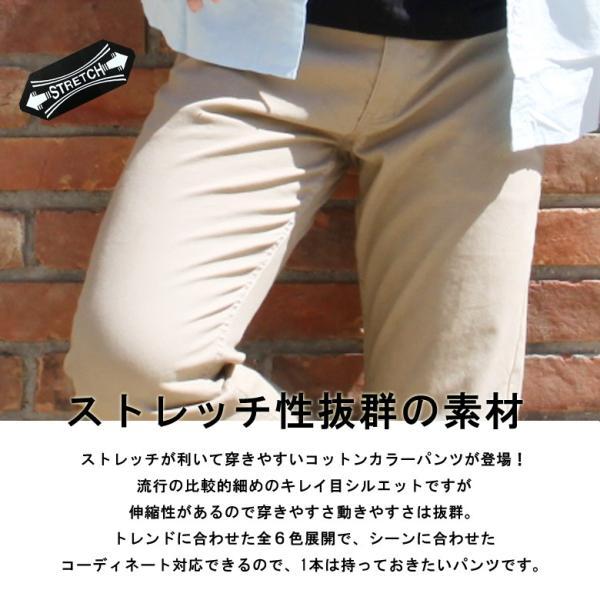 チノパン メンズ カラーパンツ ボトムス ストレッチ コットンパンツ リアルコンテンツ 白 ホワイト 黒 ブラック ベージュ かっこいい アメカジ ファッション|attention-store|02
