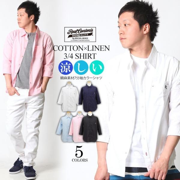 シャツ メンズ 綿麻 7分袖 カジュアルシャツ リネンシャツ リアルコンテンツ 白 ホワイト 紺 ネイビー M L XL XXL ストリート系 ファッション|attention-store
