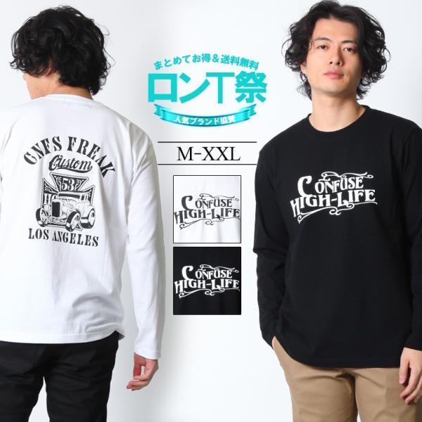 ロンT ストリート ブランド メンズ 長袖 Tシャツ プリント CONFUSE コンフューズ ロゴ 大きいサイズ 2017 春 新作 /3045/|attention-store