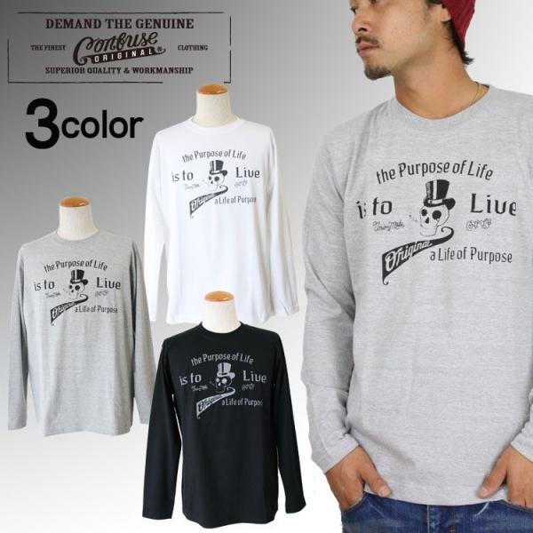 ロンT ストリート ブランド メンズ 長袖 Tシャツ プリント CONFUSE コンフューズ ロゴ 大きいサイズ /3045/|attention-store