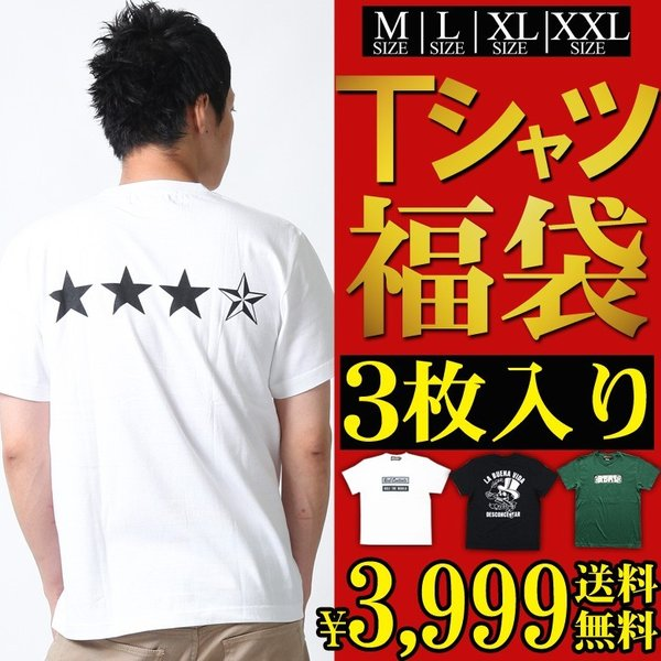 福袋 メンズ Tシャツ TEEシャツ 半袖 3枚セット M L XL XXL アメカジ ストリート系 ファッション|attention-store