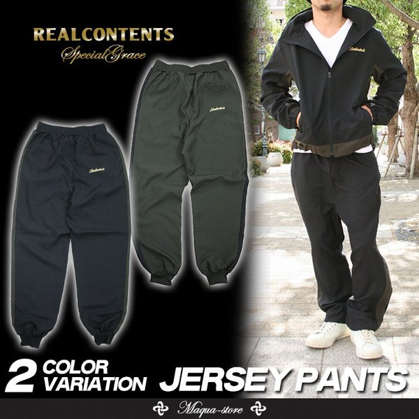 ジャージ メンズ パンツ ボトムス REALCONTENTS リアルコンテンツ ストリート系 ファッション 黒 ブラック カーキ M L XL XXL 大きいサイズ attention-store