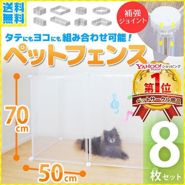 ペットフェンス 透明 犬用 8枚 ペットゲート 犬 猫 室内 階段 ペット用品 置くだけ 屋外 柵 ケージ ペットガードフェンス サークル 軽量 赤ちゃん|attention8-25