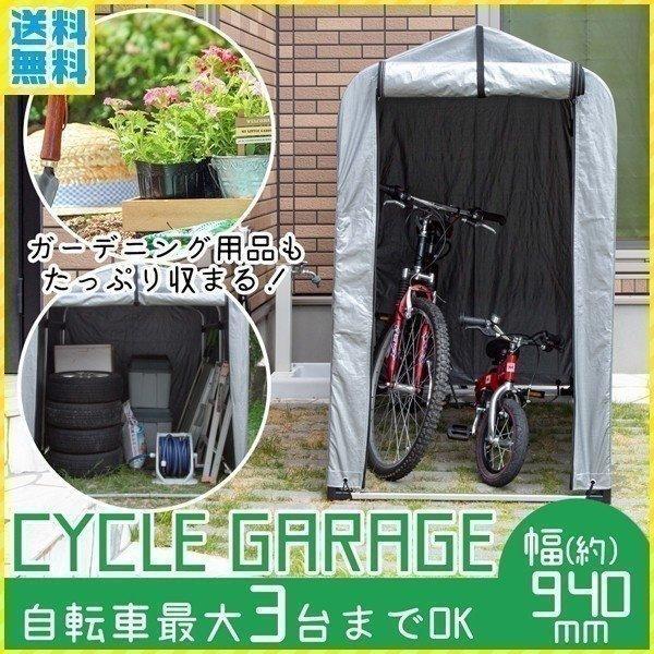 サイクルハウス収納庫屋外簡易ガレージ車庫雨よけアルミ製屋根付き収納自転車小屋簡単組立て丈夫バイク置き場駐輪場3台自転車