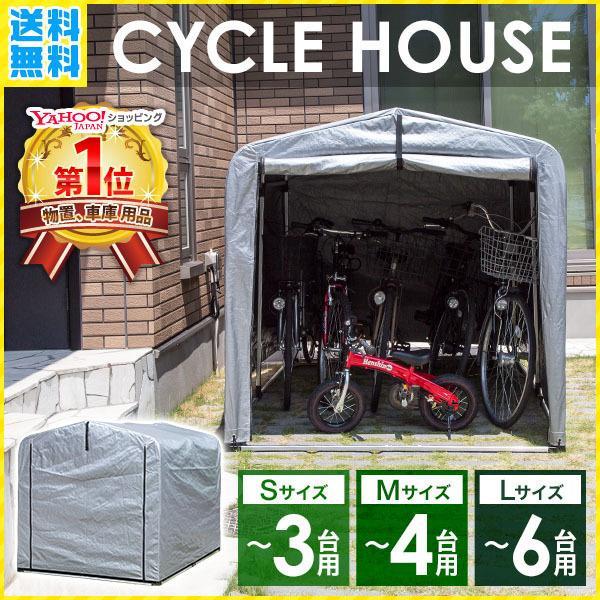自転車置き場サイクルハウス物置高耐久アルミフレーム自転車屋根収納サイクルポートサイクルガレージバイク駐輪場庭