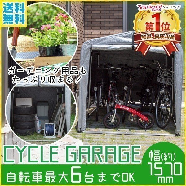 自転車屋根付き収納サイクルハウス6台自転車小屋物置雨よけUVカット加工簡単組立て丈夫バイク置き場駐輪場