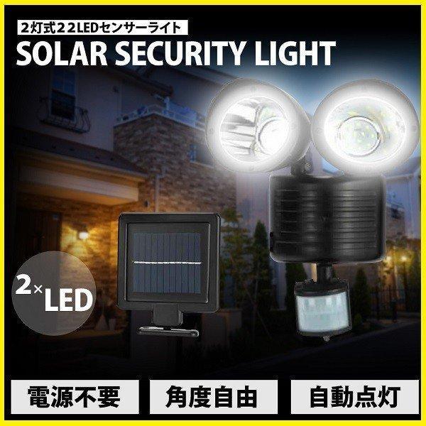 ソーラーライト 屋外 人感センサー 明るい 玄関 庭 LED センサーライト 2灯 電源不要 防犯対策 駐車場 照明 照明器具 ソーラー ライト|attention8-25