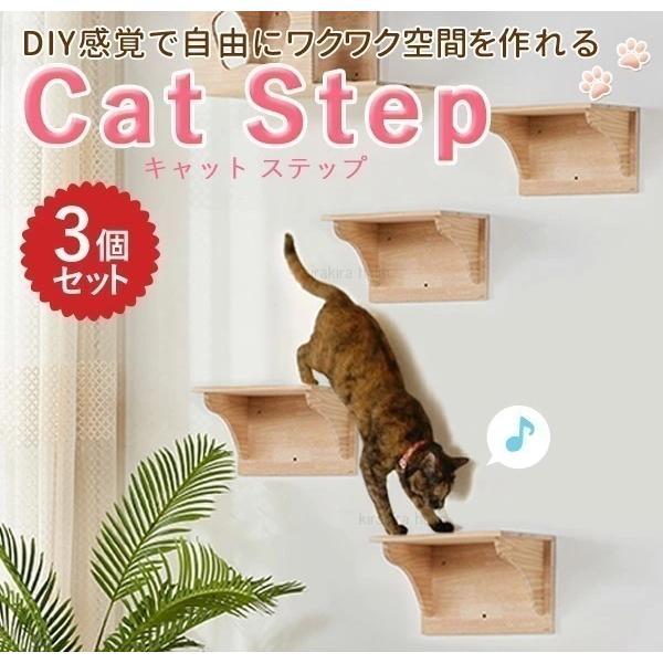 キャットステップ壁付け猫用キャットウォーク壁手作り猫幅35cm棚板棚キャットタワー木製木diyベッド足場