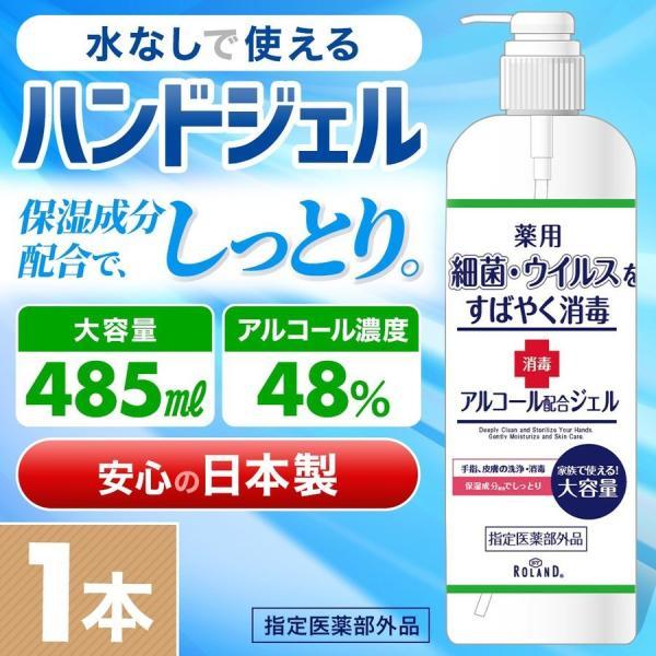 アルコール ハンドジェル 485ml 消毒液 日本製 除菌 手指 アルコール エタノール 消毒 指定医薬部外品 薬用 大容量 アルコールハンドジェル|attention8-25