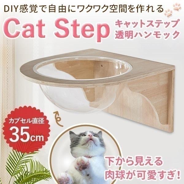 キャットステップ壁付け猫用キャットウォークカプセル型壁手作り猫幅35cm棚板棚キャットタワー木製木diyベッド