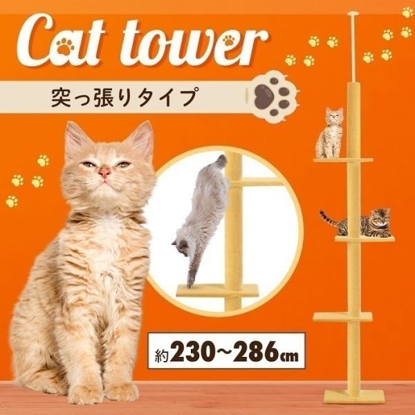 キャットタワー突っ張りスリム最大286cm手作り突っ張り式おしゃれシンプルネコタワー省スペース猫タワーネコ猫多頭スリムタイプ