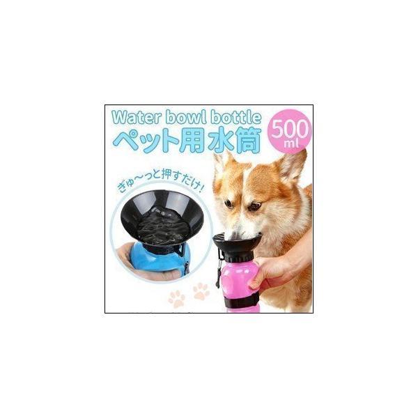 給水器持ち運び携帯犬猫給水機ペット水筒掃除簡単軽量外出水飲み直飲み水ウォーターお出かけ散歩ポータブルウォーターボトル
