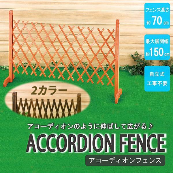 フェンス伸縮木製150cm片開きHGC-1570目隠し軽量柵DIY扉ラティスフェンスおしゃれ安いアコーディオンフェンス