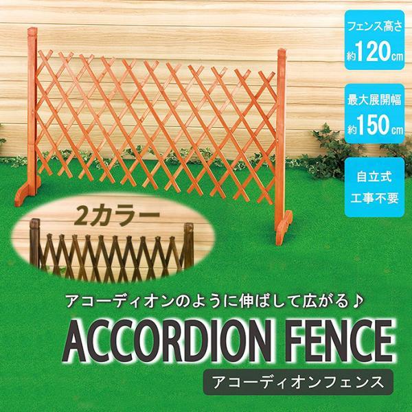 アコーディオンフェンス伸縮木製150cm片開きHGC-1512フェンス目隠し軽量柵DIY扉ラティスフェンスおしゃれ安い