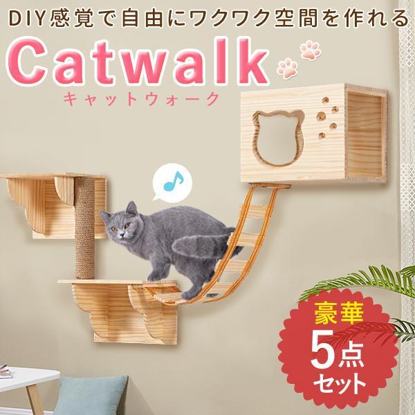 キャットウォーク猫用手作り足場5点セット壁付けキャットステップ壁ハウスハンモック棚板棚キャットタワー木製木diyベッド