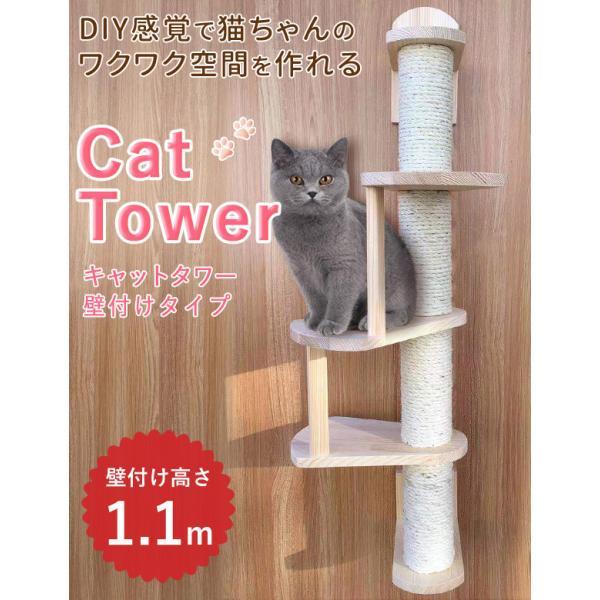 キャットタワー木製手作りスリム木壁付け爪とぎ麻おしゃれシンプルネコタワー省スペース猫タワーネコ猫多頭スリムタイプ