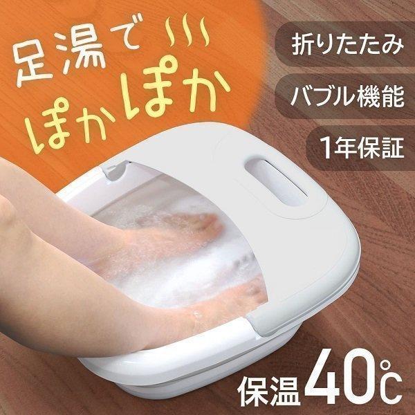 |足湯 フットバス バブルジェット 足浴器 足湯器 保温 折りたたみ 電気 コンパクト フットバスボ…