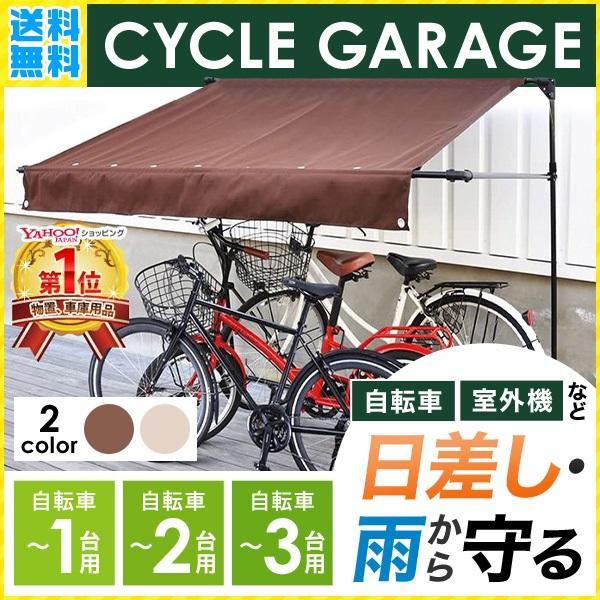 自転車置き場サイクルハウスサイクルガレージ1台2台3台おしゃれ屋根diy折りたたみサイクルポート物置収納庭雨よけ駐輪場