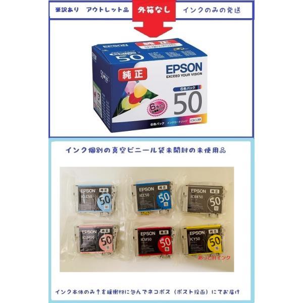 EPSON純正インク IC6CL506色セット(目印:風船)インク本体の真空パック未開封・未使用品