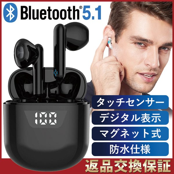 ワイヤレスイヤホンBluetooth5.1iPhoneandroid防水バッテリー表示タッチ式片耳両耳通話