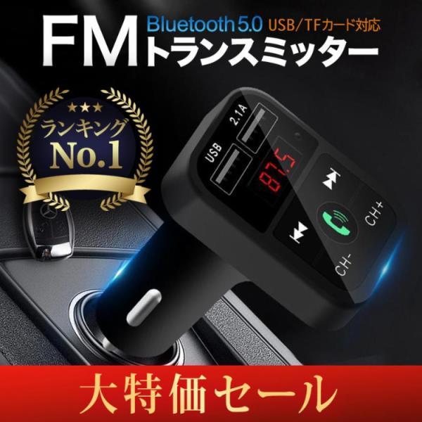 FMトランスミッター Bluetooth 5.0 iPhone Android USB充電 12V 24V ハンズフリー通話の画像