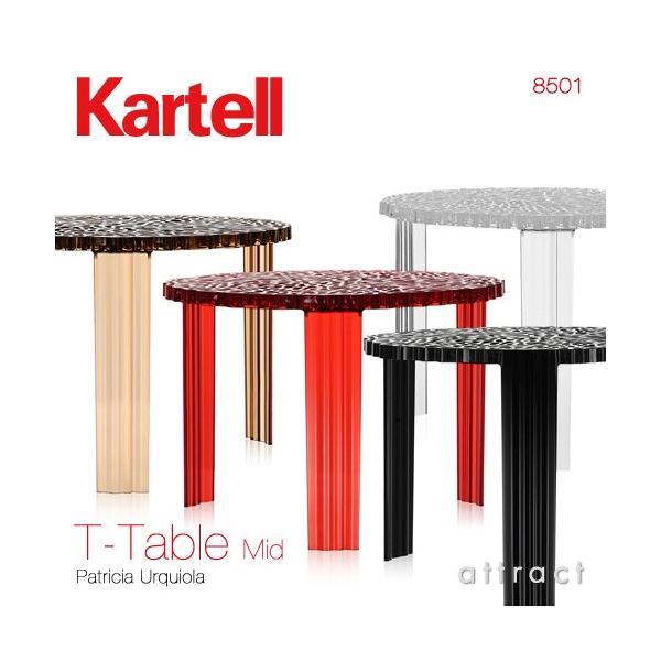 カルテル 高知 Kartell ティー テーブル T-Table Mid ミドル タイプ 高さ36cm 8501 コーヒー センター テーブル デスク 机 カラー:4色