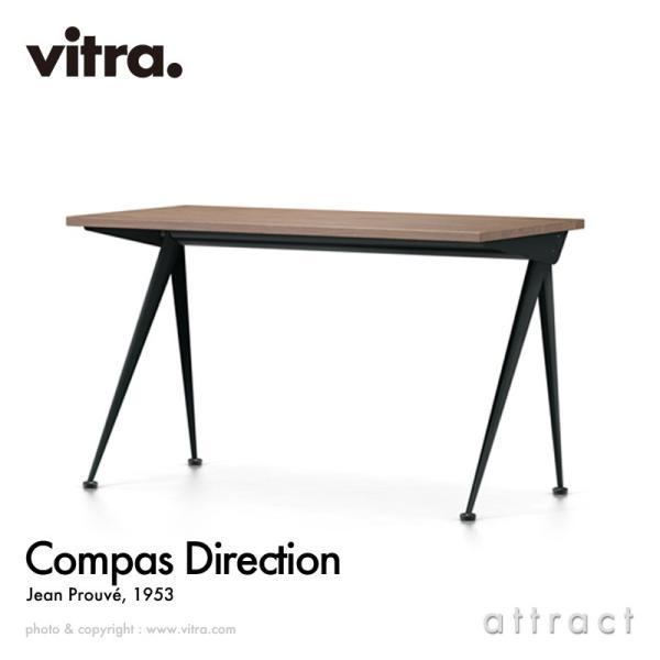Vitra ヴィトラ コンパス ディレクション W125cm カラー:アメリカンウォールナット オイル仕上げ  ベースカラー:全5色 デザイン:ジャン・プルーヴェ