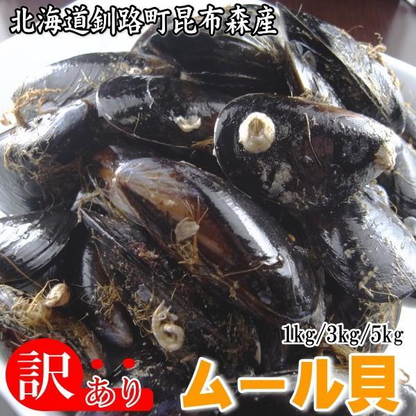 【サイズ不揃い】北海道釧路産ムール貝(カラスガイ)1kg 訳あり atumaru-suisan