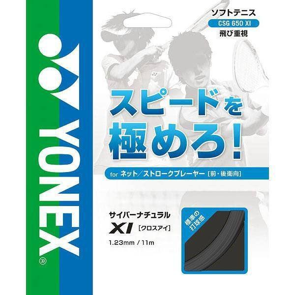 【2個までメール便可】 [YONEX]ヨネックス 軟式テニスガット サイバーナチュラル クロスアイ (CSG650XI)(007) ブラック[取寄商品]