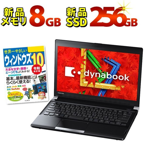 モバイル ノートパソコン WPS Office 東芝 dynabook R734シリーズ 第4世代 Core i5 メモリ 8GB 新品 SSD 256GB 13.3インチ レビュー記載で1年保証 中古