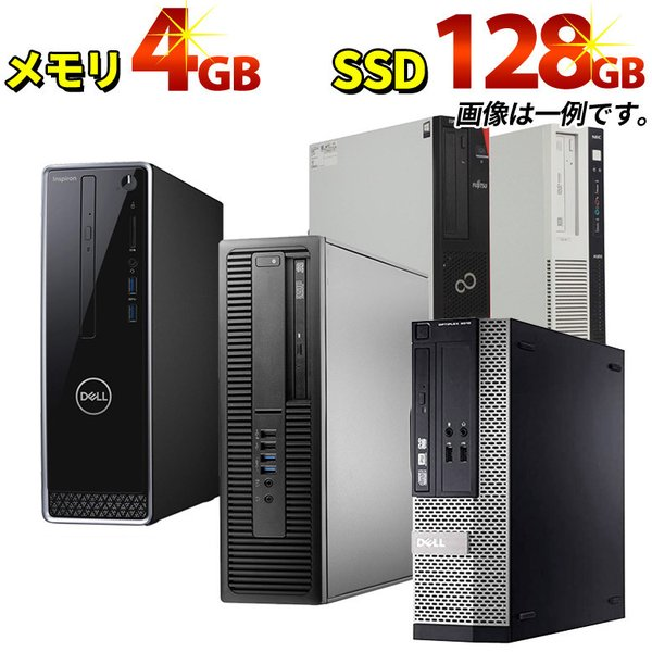 デスクトップ パソコン 本体 送料無料 選べるOS Windows7 Windows10 店長おまかせ 互換Office付 Core i3 / 4GB /  320GB DVDマルチ 東芝/富士通/NEC/DELL/HP等 auc-puran