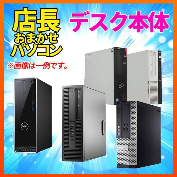 デスクトップ パソコン 本体 送料無料 選べるOS Windows7 Windows10 店長おまかせ 互換Office付 Core i3 / 4GB /  320GB DVDマルチ 東芝/富士通/NEC/DELL/HP等 auc-puran 02
